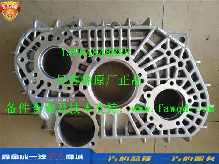 1701501-A9P 一汽伊顿变速箱 副箱壳体