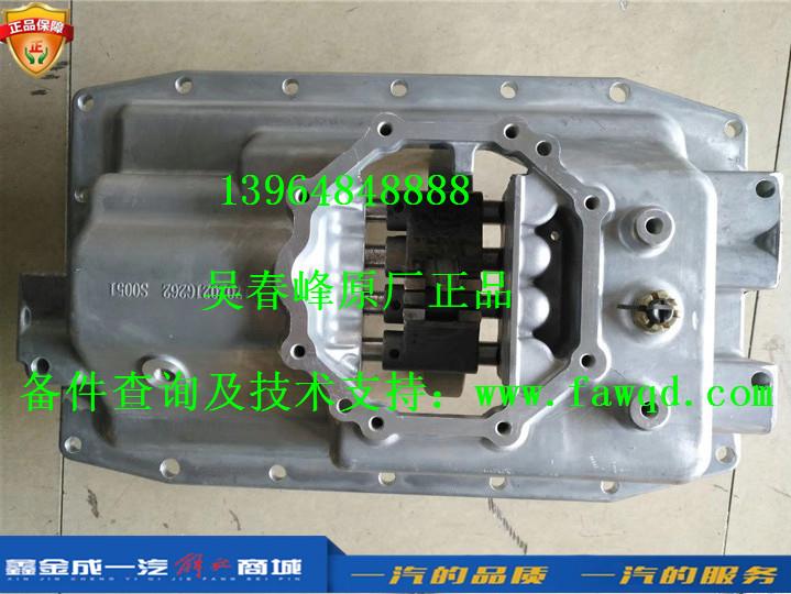 1702021G262 一汽伊顿变速箱 上盖