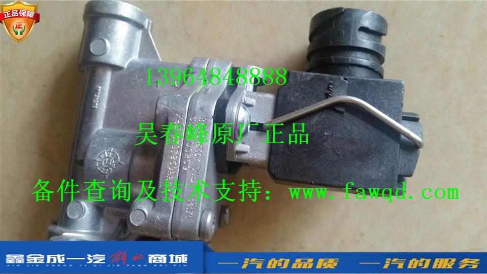 1707850AA4P 一汽伊顿变速箱 电磁阀总成-中间轴制动器