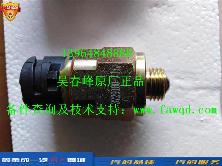 3729100-71A/C青岛一汽解放J6 倒挡指示开关