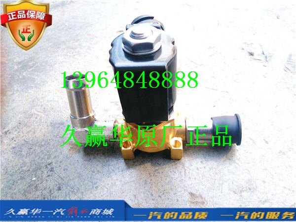 3754010-57A 青岛一汽解放J6 尿素泵加热电磁阀