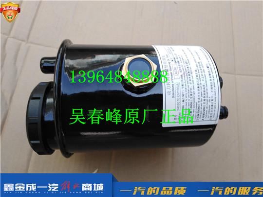 3408010-DV100 青岛一汽解放天V 动力转向油罐
