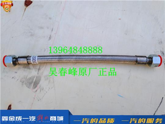 3506010-D816B 青岛一汽解放天V 输气软管