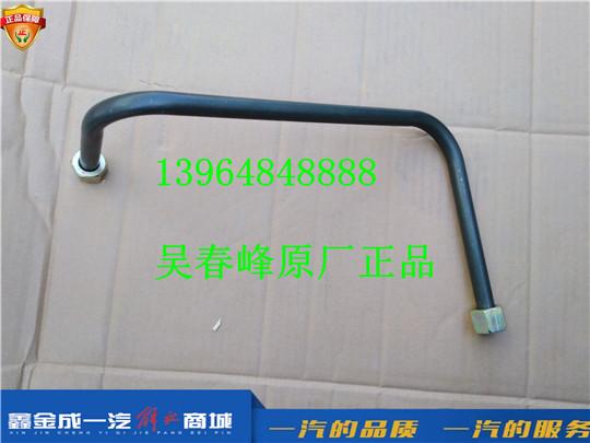 3506220-D9800A 青岛一汽解放天V 后空气管