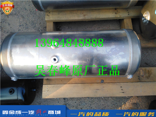 3513500-DY679 青岛一汽解放天V 左贮气筒及管接头