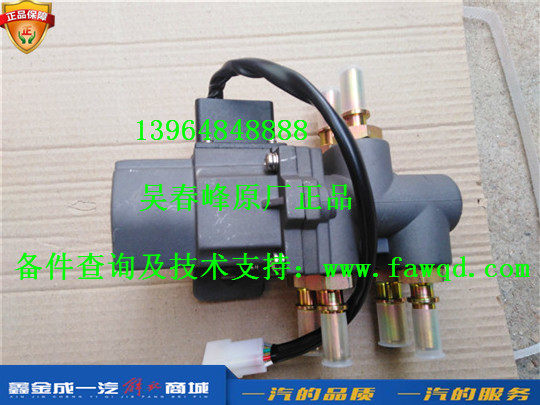 3806045-DY012青岛一汽解放天V  燃油转换电磁阀