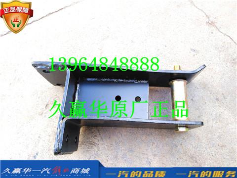 5001290-E18 青岛一汽解放天V 驾驶室锁栓支架