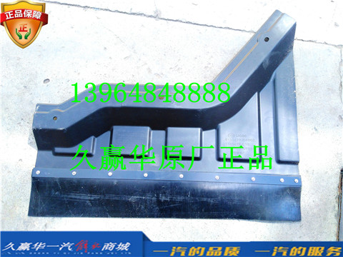 5103422-E18 青岛一汽解放天V 右侧发动机挡板