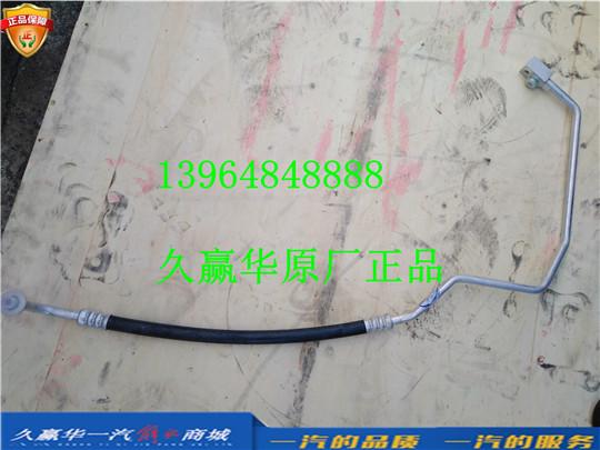 8108080-D9801 青岛一汽解放天V 空调管压缩机至冷凝器
