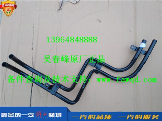 8116715-E18 青岛一汽解放天V 暖风水管焊接总成