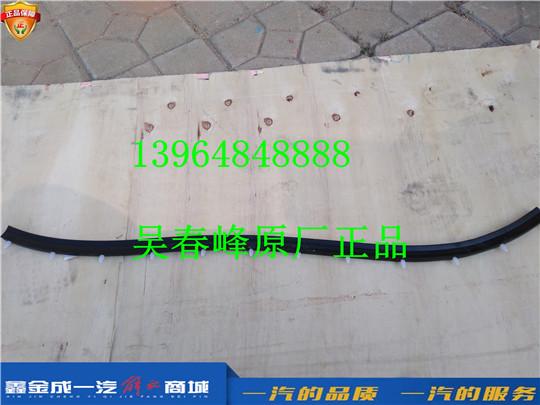 5103023-A95/D青岛一汽解放J6F 翼子板下密封条