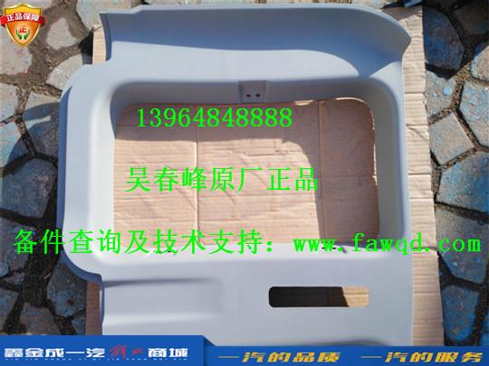 5402051-A96/D青岛一汽解放J6F 左侧围上护板