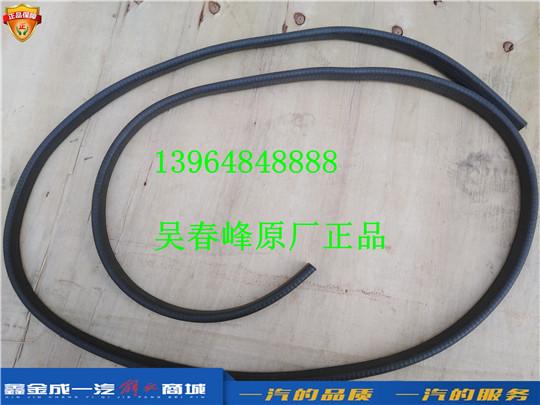 5402081-A95/D青岛一汽解放J6F 车门门框装饰条