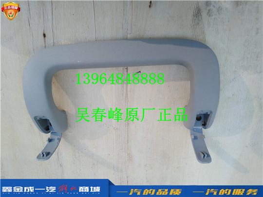 6105050-A95-C00/D青岛一汽解放J6F 右前门外手柄