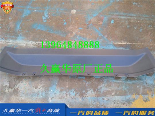 5602030-A95/D青岛一汽解放J6F 后围下护板总成