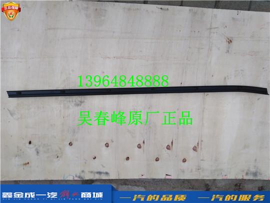 6102045-A95-C00/D青岛一汽解放J6F 左前门窗内密封条