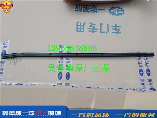 6102050-A95-C00/D青岛一汽解放J6F 右前门窗内密封条