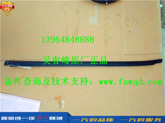6103085-A95-C00/D青岛一汽解放J6F 左前门窗外密封条