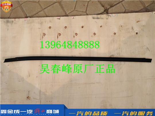 6103090-A95-C00/D青岛一汽解放J6F 右前门窗外密封条
