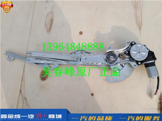 6104020AA95-C00/D青岛一汽解放J6F 右车门电动玻璃升降器