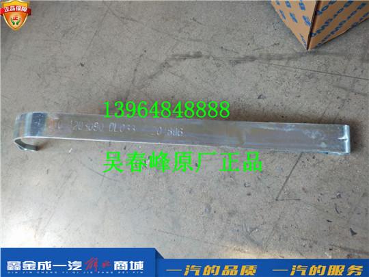 1203090-DL033 青岛一汽解放悍V 后处理器箍带