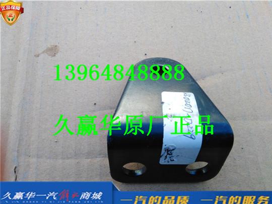 1302017-D229 青岛一汽解放悍V 散热器拉板下支架