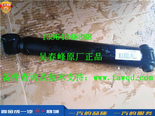 2905010-DP100 青岛一汽解放悍V 减振器
