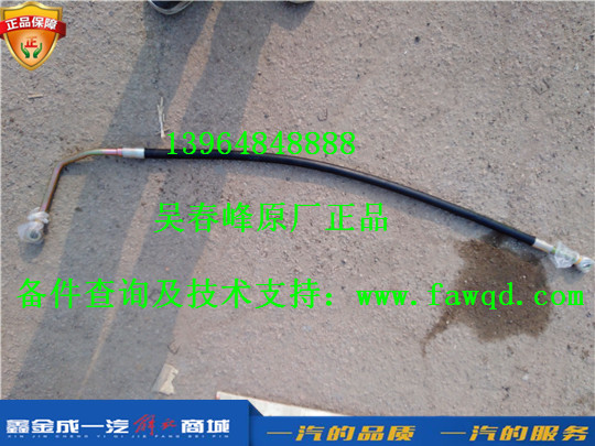3406030-D487E 青岛一汽解放悍V 高压胶管