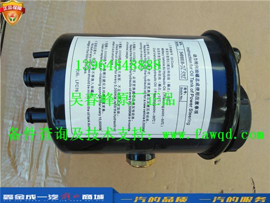 3408010-DZ582 青岛一汽解放悍V 动力转向油罐
