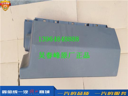 5310260-E48 青岛一汽解放悍V 工作台右下护板
