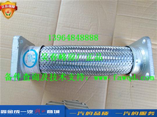 1203040-DC01 青岛一汽解放龙V 伸缩节