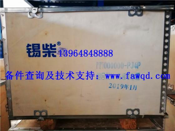 L6300000-PJ4P 锡柴发动机 四配套