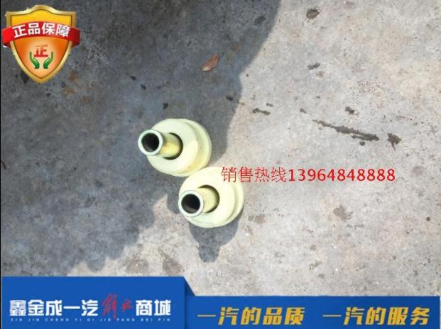 5001307-E18 青岛一汽解放天V 连接液压锁软垫内套管