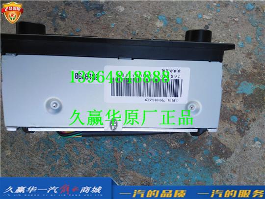 7901010-6K9 /A青岛一汽解放大王驾到 收音机
