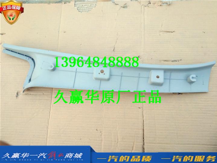 5402020-E96/A青岛一汽解放大王驾到 右侧立柱护板