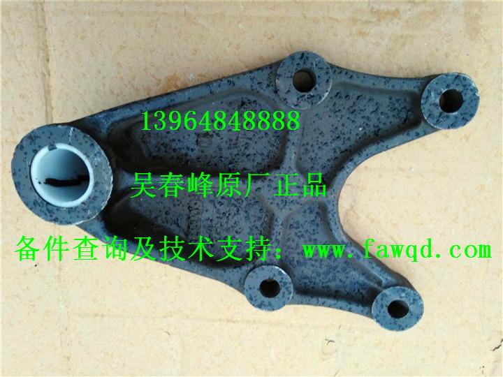 2932450-DL035 青岛一汽解放天V 前钢板弹簧后支架
