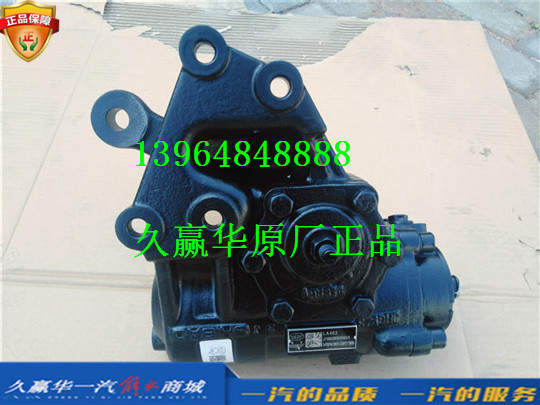 3411010-DL001 青岛一汽解放天V 动力转向器总成