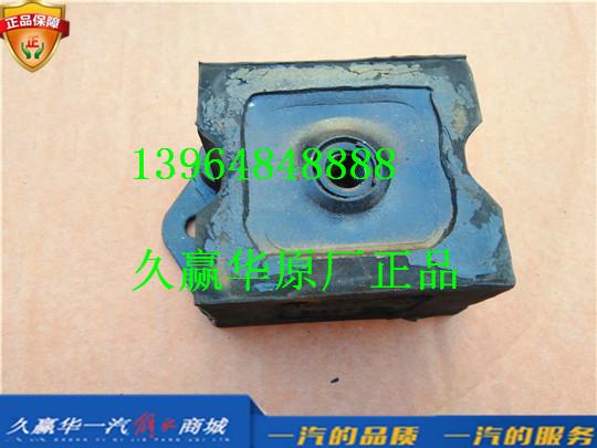 1001035-D9803 青岛一汽解放天V 前悬置软垫带托架