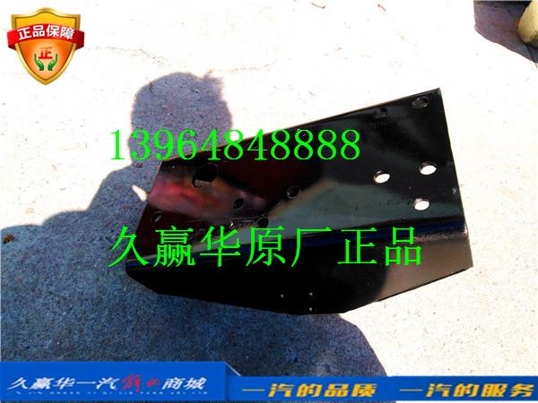 2801164-DZ22A 青岛一汽解放悍V 后簧前横梁右连接板