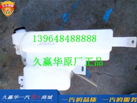 5207010-E42 青岛一汽解放悍V 玻璃洗涤器总成