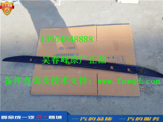 5201043-E48 青岛一汽解放悍V 风窗下饰板