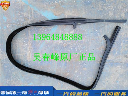 6103091-A95-C00/D青岛一汽解放J6F 左前门窗滑槽