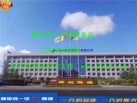 2402016-1H 原厂解放车桥  防松螺钉