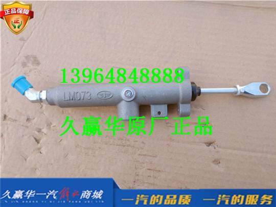 1602110-D539/C青岛一汽解放麟VH 离合器助力总泵