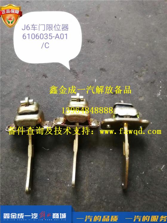 6106035-A01 青岛一汽解放J6 车门限位器
