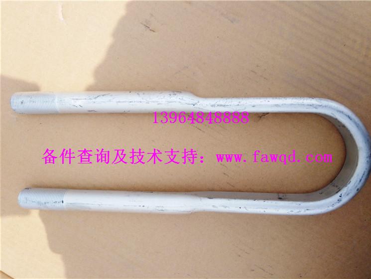 2912411-70A  青岛一汽解放JH6 U形螺栓