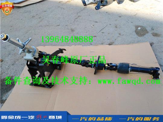 3403010A1057  青岛一汽解放JH6 转向柱支架及铰链总成