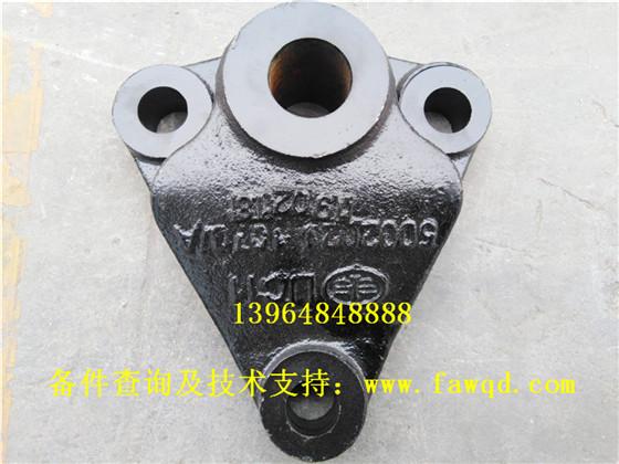 5002021-1073  青岛一汽解放JH6 液压缸下固定支架