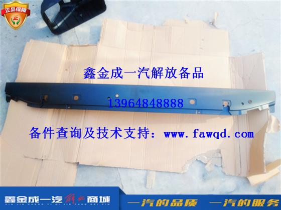 5302351-B45 青岛一汽解放JH6 风窗下装饰板