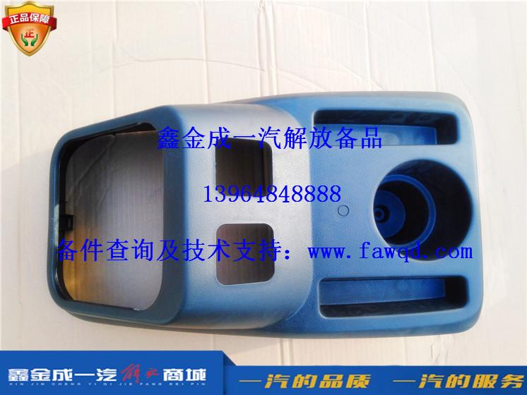 5305011-B83 青岛一汽解放JH6 换档护罩总成